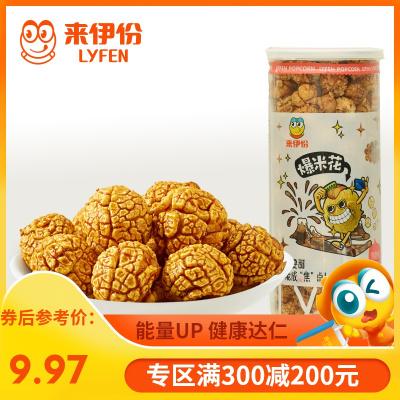 專區 來伊份焦糖味爆米花130g膨化食品玉米粒休閑零食甜味