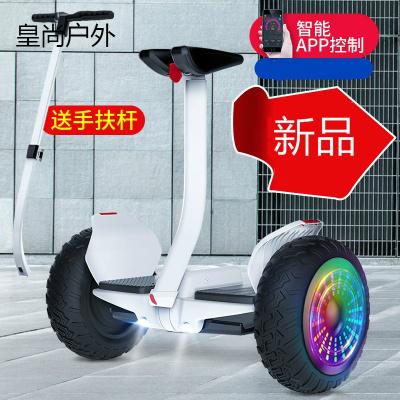 【新品直營】兩輪電動平衡車兒童雙輪成年帶扶桿10寸平行車智能代步車