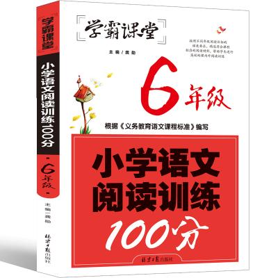 閱讀理解專項訓練書 六年級課外閱讀訓練與寫作100分小學生6年級上冊下冊100篇語文階梯知識必讀大全書籍課外書每日一練小