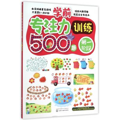 學前專注力訓練500題(第1階段)