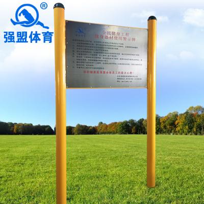 室外健身器材 戶外告示牌健身器材 小區社區廣場公園戶外器材健身路徑 警示牌