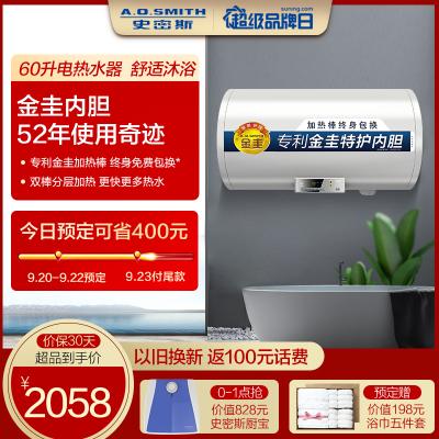 AO史密斯(A.O.Smith)60升3000W电热水器E60VN1-C 双驱速热 1级能效