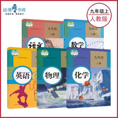 【套裝5本】人教版九年級上冊全套5本 語文數學英語物理化學 人民教育出版社2020年適用