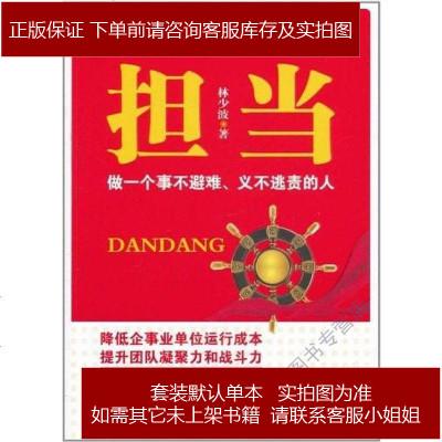 擔當 林少波 中國紡織 9787506475556
