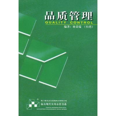 品質管理——福友現代實用企管書系