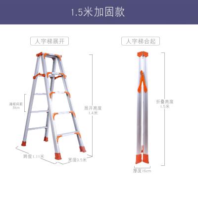雙側人字梯梯子家用折疊加寬加厚叉梯室內工程裝修專用鋁梯 加固款全鋁1.5米