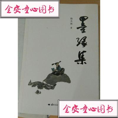 【单册】墨缘集/国际文化出版公司