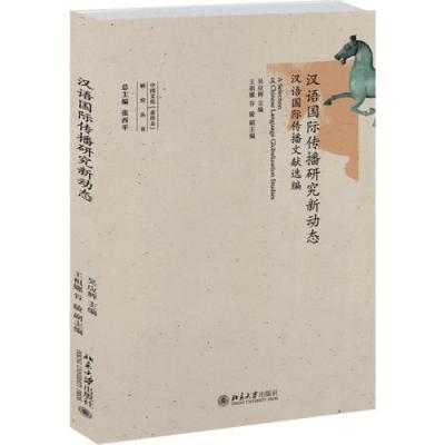 汉语国际传播研究新动态——汉语国际传播文献选编