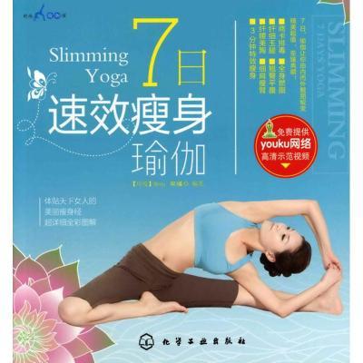 正版 7日速效*瑜伽 (印)manu双福 化学工业出版社 9787122134967 书籍