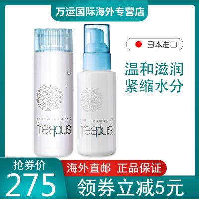 freeplus芙麗芳絲水乳套裝保濕修護滋潤化妝水乳液套裝男女 護膚套裝