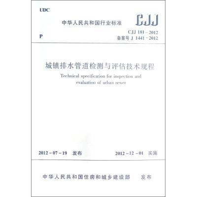 城鎮排水管道檢測與評估技術規程(CJJ181-2012) 中華人民共和國住房和城鄉建設部 著 專業科技 文軒網