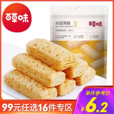百草味 零食饼干 咸蛋黄酥饼干120g 网红休闲办公室零食小吃代早餐任选