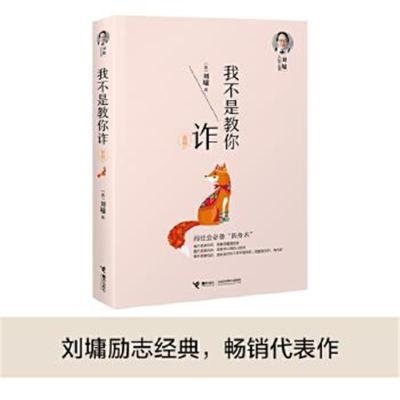 正版书籍 刘墉人生三书:我不是教你 9787544859141 接力出版社