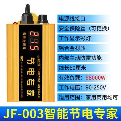 閃電客節電器家用電表省電器大功率加強版節能寶空調冰箱220V商用380V三相智能管家神器王 JF-003B