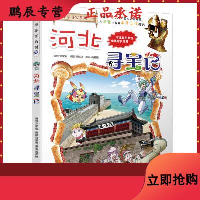 大中華尋寶系列:25.河北尋寶記(彩圖版)9787556838073