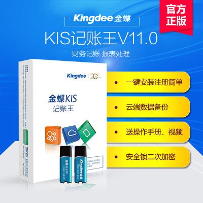 金蝶財務軟件正版kis記賬王V11 記賬軟件小企業會計財務管理軟件