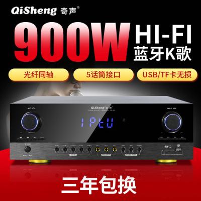 奇聲(qisheng)定阻藍牙家用功放機專業大功率KTV家庭影院AV功放重低音無損解碼無損HiFi版