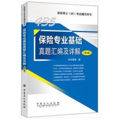 正版书籍 435保险专业基础真题汇编及详解(第2版) 9787511453716 中国石化