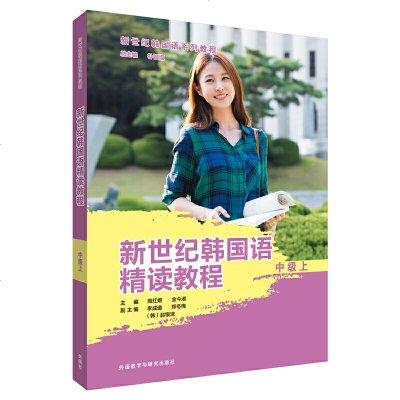 0930新世紀韓國語精讀教程(中級上)