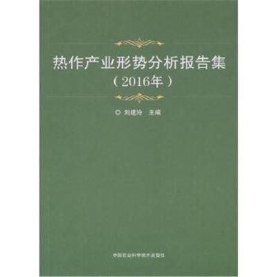 正版書籍 熱作產業形勢分析報告集(2016年) 9787511633743 中國農業科學技