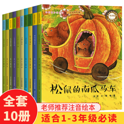 冰波 王一梅童話系列全套10冊 注音版 一年級課外書必讀經典書目老師推薦 適合二年級課外閱讀書籍 6-12周歲兒童故事書