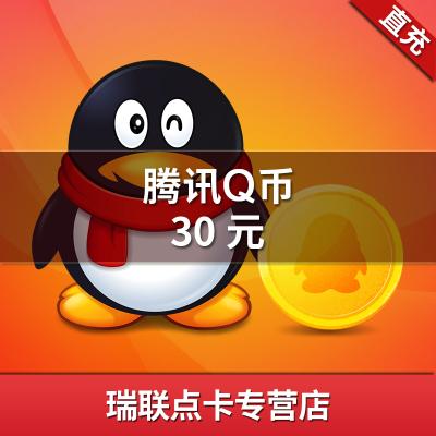 騰訊QQ幣★30元qq幣30Q幣30qb幣30QB30個Q幣直充★自動充值