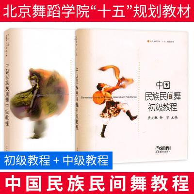 正版 全两册 中国民族民间舞中级教程+中国民族民间舞初级教程北京舞蹈学院基础起步入教学指导自学考级