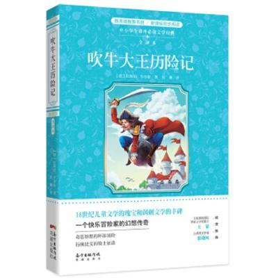 正版 吹牛*王历险记 花城出版社 拉斯伯·*尔格 9787536084452 书籍