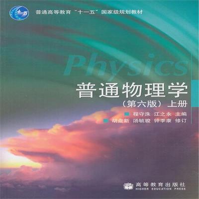 普通物理學上冊 程守洙,江之永,胡盤新,湯毓駿,鐘季康 修訂 9787040200591
