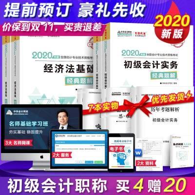 中華會計網校初級會計職稱2020官方教材知識點精析題庫試卷章節練習冊圖書初級會計實務經濟法基礎經典題解4本會計證初級