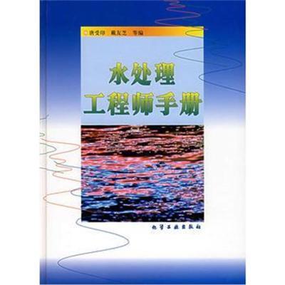 水處理工程師手冊(精) 唐受印,戴友芝 9787502527754 化學工業出版社