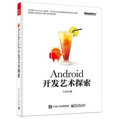 Android開發藝術探索