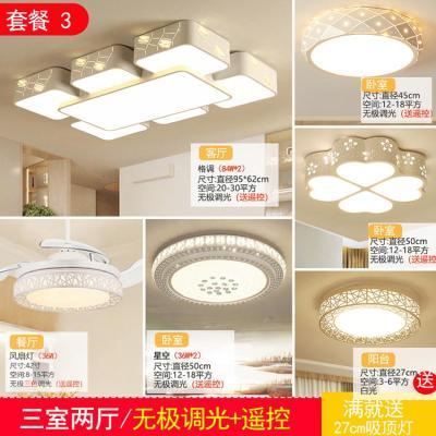 全屋燈具套餐組合現代簡約閃電客三室兩廳燈飾套裝客廳燈2020年新款吸頂 3室2廳-套餐3-風扇