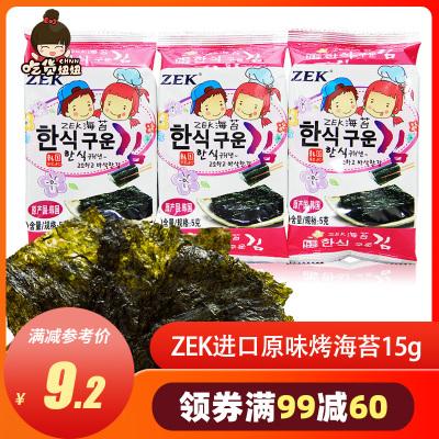 年货  ZEK 进口原味烤海苔 15g(好吃的海味即食)
