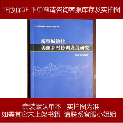 新型城鎮化與美麗鄉村建設叢書:新型城鎮化與美麗鄉村協調發展研究 9787509647097