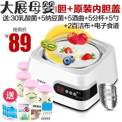 酸奶机家用全自动多功能自制发酵机 白色304食品级内胆【玻璃分杯】