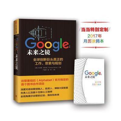 J Google:未来之镜