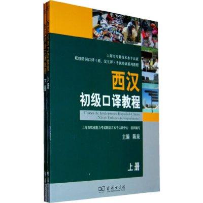 西漢初級口譯教程(全兩冊)