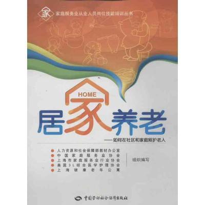 居家養老:如何在社區和家庭照護老人汪曉鳴中國勞動社會保障出版社9787516701690