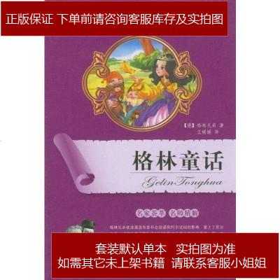 格林童話 格林兄弟 吉林出版集團 9787546354682
