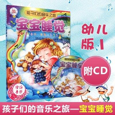 孩子們的音樂之旅—寶寶睡覺 幼兒版1(附光盤)包菊英主編 兒童音樂 器樂曲 音樂愛好者 上海音樂出版社