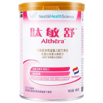 雀巢肽敏舒乳清蛋白特殊医学用途婴儿配方食品(0-12月)乳糖、麦芽糊400g/罐