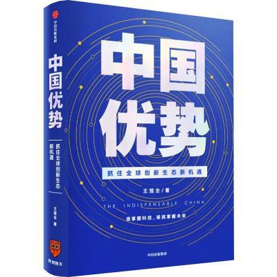 中国优势 王煜全 著 经管、励志 文轩网