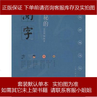 神秘的測字 楊昶 /宋傳銀 廣西人民出版社 9787219019399