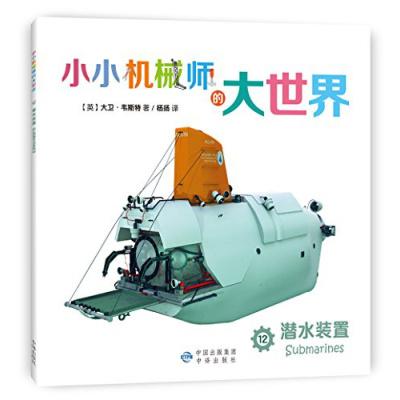 小小機械師的大世界 潛水裝置 3到6歲的寶寶 兒童 親子游戲 中譯出版社 大衛 韋斯特