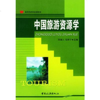 中國旅游資源學 9787503221583 陳福義,范保寧 中國旅游出版社