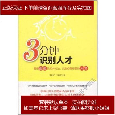 3分钟识别人才 李桂虹//吴利霞 广东经济 9787545410198