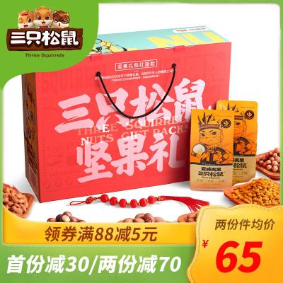【三只松鼠_堅果大禮包1463/8袋】零食干果禮盒每日堅果混合送禮