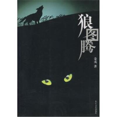 正版書籍 狼圖騰 9787535427304 長江文藝出版社
