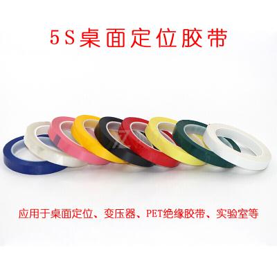 彩色瑪拉膠帶 變壓器膠帶麥拉膠帶火牛絕緣膠帶桌面5S定位膠帶